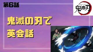 【初心者でもわかる!】アニメ「鬼滅の刃」で英会話【第6話】
