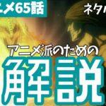 【ネタバレなし】進撃の巨人アニメ65話の重要ポイントをわかりやすく解説【ファイナルシーズン4期6話目「戦槌の巨人」】