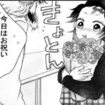 【鬼滅の刃漫画】宇髄天元。そして愛#698