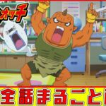 【妖怪ウォッチアニメ】第36話「太陽にほえるズラ! 第7話「爆弾処理」」「妖怪 ブリー隊長」「妖怪 笑ウツボ」