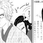 【鬼滅の刃漫画】美男子不死川実弥#75
