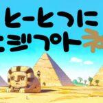 【第7話】WEBアニメ『とーとつにエジプト神』★2021年1月25日(月)12:00~2021年2月1日(月)11:59の期間限定配信!