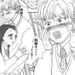 【鬼滅の刃漫画】愛を味わう#87
