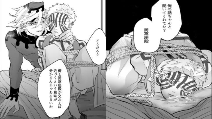 【鬼滅の刃漫画】不思議な物語 [91]