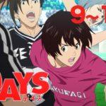 【9〜10話】TVアニメ「DAYS(デイズ)」 2021年1月30日土まで全24話期間限定公開!【公式アニメ全話】