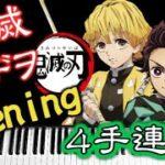 【鬼滅ラヂヲ】オープニングBGM / Kimetsu Radio Opening BGM / Demon Slayer Piano Cover「鬼滅の刃」ピアノ耳コピ / ちいちいとん