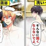 【BLアニメ】混浴風呂に好きな男子がいきなり入ってきたらどうなるのか?(ボイス漫画動画)