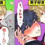 【BLアニメ】男友達への片想いがバレていいなりに…無理やり告白させられてキスされた(BLボイス漫画)
