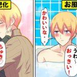 【BLアニメ】彼氏が幼児にされてしまったらどうなるのか?BLボイス漫画