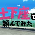 アニメ「土下座で頼んでみた」Blu-ray告知CM 油石夏実(CV:北守さいか)ver.(30秒)