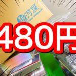 駿河屋福袋】アニメ・ゲーム系CD50本セット 480円!Used lucky bag 50 anime / game CD set