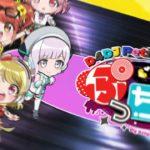 【D4DJ】ミニアニメ『ぷっちみく♪ D4DJ Petit Mix』放送決定!