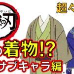 【鬼滅の刃】アニメクイズ 誰の着物? 超々サブキャラ(名無し多数)超難問 無限列車 Demon Slayer Kimetsu no Yaiba Anime quiz