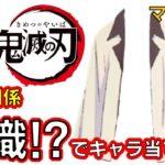 【鬼滅の刃】アニメクイズ 鬼関係者、羽織でキャラ当て 無限列車 Demon Slayer Kimetsu no Yaiba Anime quiz Character guess