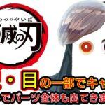 【鬼滅の刃】アニメクイズ サブキャラ パーツ一部でキャラ当て 無限列車 Demon Slayer Kimetsu no Yaiba Anime quiz Character guess 吾峠呼世晴