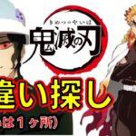 【鬼滅の刃】アニメクイズ 間違い探し(間違い1ヶ所) 無限列車 Demon Slayer Kimetsu no Yaiba Anime quiz Finding mistakes 吾峠呼世晴