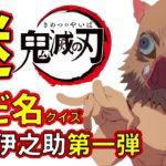 【鬼滅の刃】アニメクイズ 嘴平伊之助迷間違い・あだ名クイズ 無限列車 Demon Slayer Kimetsu no Yaiba Anime quiz Mistake / Nickname Quiz