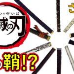 【鬼滅の刃】アニメクイズ 誰の鞘? 『悪鬼滅殺』 柱以外のキャラが多数 無限列車 Demon Slayer Kimetsu no Yaiba Anime quiz Whose pod?