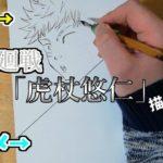 呪術廻戦「虎杖悠仁」原作とアニメの描き比べしてみた!! Drawing Jujutsu Kaisen manga anime