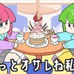 【アニメ】カフェでお茶したい気分の時に見るお供。(Eg sub)