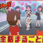 【妖怪ウォッチアニメ】第20話「レジェンド妖怪! イケメン犬!」「田舎者はバラ色に Episode 4」