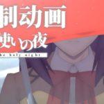 【自作アニメ】魔法使いの夜 |【FanMade Anime】Witch on the holy night | 【自制动画】魔法使之夜