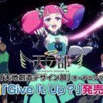 アニメ「天地創造デザイン部」オープニングテーマ「Give It Up?」/96猫 CM
