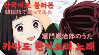 (KR) 귀멸의 칼날 (鬼滅の刃) 카마도 탄지로의 노래 (竈門炭治郎のうた) Demon Slayer Tanjiro's song KOREAN VER 韓国語で歌ってみた!