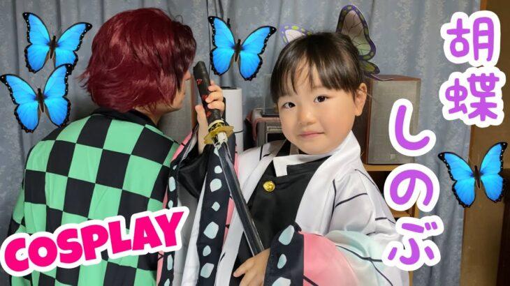 【鬼滅の刃】胡蝶しのぶのコスプレ衣装🦋開封レヴュー♪(女性用LL)【Demon Slayer】 Shinobu Kocho🦋  A review of the cosplay costume♪