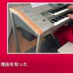 紅蓮華/LiSA アニメ『鬼滅の刃』主題歌 【エレクトーンソロ】