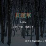 【ピアノ伴奏/豪華版】紅蓮華 / LiSA【楽譜付き】アニメ「鬼滅の刃」主題歌
