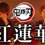 【鬼滅の刃】紅蓮華 / LiSA / 男が歌う / Demon Slayer : Kimetsu no Yaiba【MELOGAPPA】