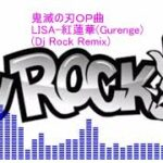 (再)アニメ鬼滅の刃のOP曲-LiSA-紅蓮華(Gurenge)/Dj RockRemix