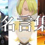 ✨色んなアニメの名言・名場面集✨ 【MAD】【名シーン】【生命線】