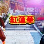"""【鬼滅のMMD】柱の煉獄さんと無一郎くんで「紅蓮華/LiSA」【鬼滅の刃】Demon Slayer """"Kimetsu no yaiba"""