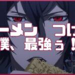 これがコリアンジョークなのか…?「NOBLESSE」アニメレビュー