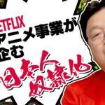 Netflixオリジナルアニメがダメなのは理由があった! / OTAKING explains why Netflix original anime is bad