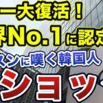 米国「鬼滅の刃を持ったソニーが、世界No.1の持続可能な企業!」サムスン28位に韓国号泣!!