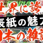 アニメ、マンガ、アイドル超え!外国人が驚く日本のキラーコンテンツ「雑誌」を語る / OTAKING explains the allure of the magazine