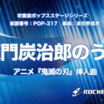 竈門炭治郎のうた(アニメ『鬼滅の刃』挿入曲)【吹奏楽】ロケットミュージック- POP-317
