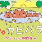 『アニメ カピバラさん』PV第3弾 なれーしょん 高橋文哉Ver.