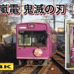 嵐電 鬼滅の刃 コラボ電車 Randen Kimetsu train【4K】