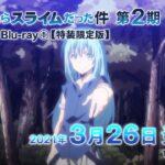 TVアニメ『転生したらスライムだった件 第2期』BDCM
