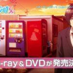 TVアニメ「弱キャラ友崎くん」 Blu-ray&DVD CM②