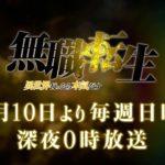 TVアニメ『無職転生 ~異世界行ったら本気だす~』番宣CM/1月10日スタート 毎週日曜放送