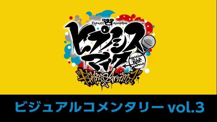 TVアニメ『ヒプノシスマイク-Division Rap Battle-』Rhyme Anima BDDVD第3巻 映像特典「ビジュアルコメンタリー」試聴動画