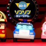 TVアニメ「ロボかーポリーソンソンミュージアム」  OP(主題歌) | ロボかーポリー新作大公開! | 子供向けアニメ | ロボカーポリー テレビ