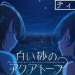 TVアニメ『白い砂のアクアトープ 』ティザーPV 2021年7月放送開始
