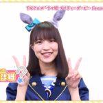 TVアニメ『ウマ娘 プリティーダービー Season 2』カウントダウン動画~放送まであと2日~