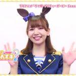 TVアニメ『ウマ娘 プリティーダービー Season 2』カウントダウン動画~放送まであと3日~